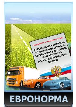О требованиях к выбросам автомобильной техникой