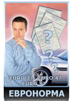"""Нужен ли Вам сертификат """"Евро 4""""?"""