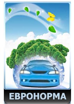 Экологический стандарт ЕВРО