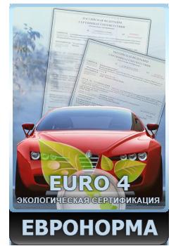 Зачем нужен сертификат Евро 4