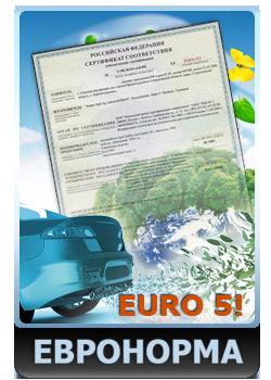 Экологическая сертификация автомобилей