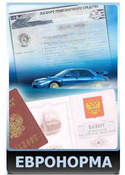 Как получить сертификат на автомобиль