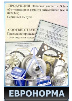Сертификация автозапчастей