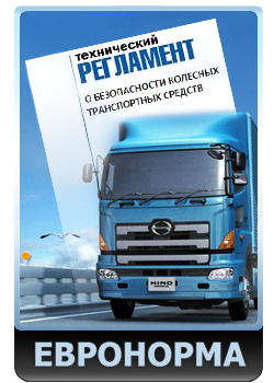 """Технический регламент """"О безопасности колесных транспортных средств"""""""